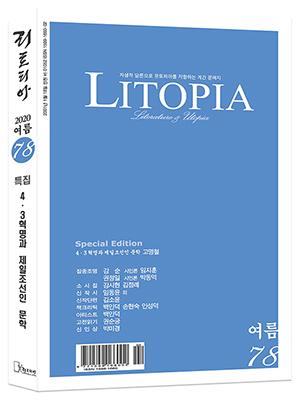 lito78p.jpg