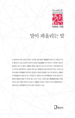 박하리시집표지0.jpg