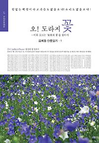 김씨돌 오도라지꽃 표지.jpg