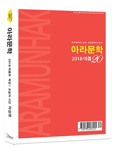 20호 아라문학 표지모형.jpg