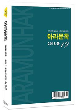 19호 아라문학 표지모형.jpg