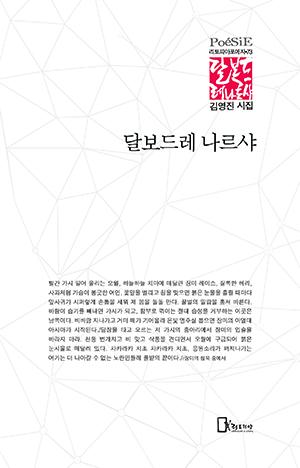 김영진 표지.jpg