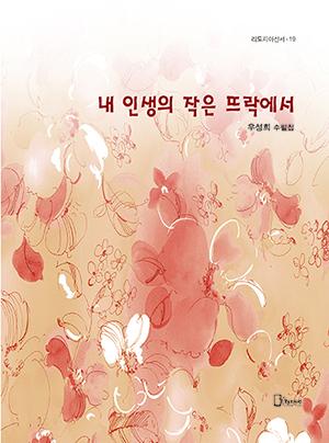 우성희 표지.jpg