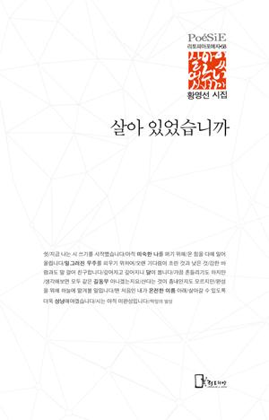 황영선시집표지0.jpg