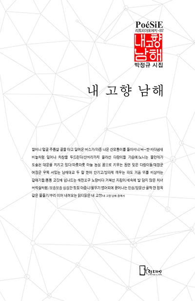 박정규 시집 표지.jpg