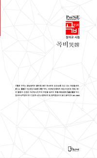 정석교 시집표지.jpg
