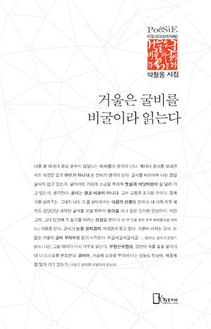 박철웅시집표지0.jpg