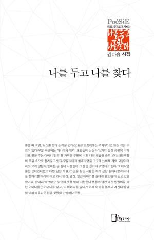 김다솜시집표지1-1.jpg