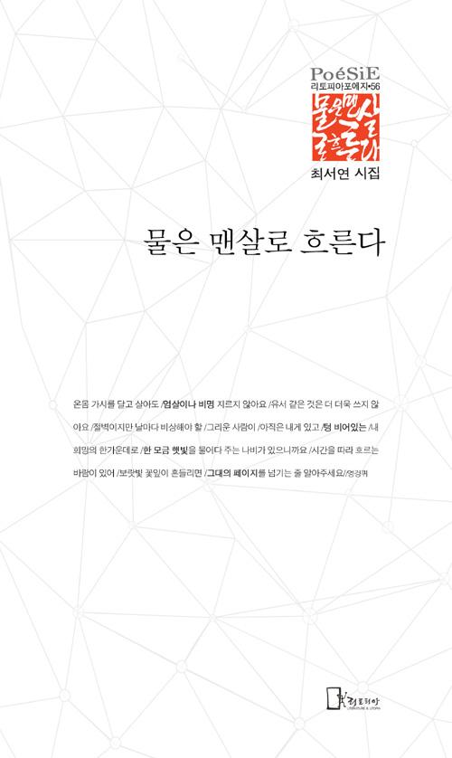 최서연 시집0.jpg