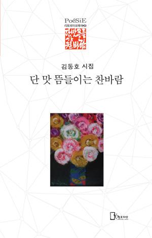 김동호시집0.jpg