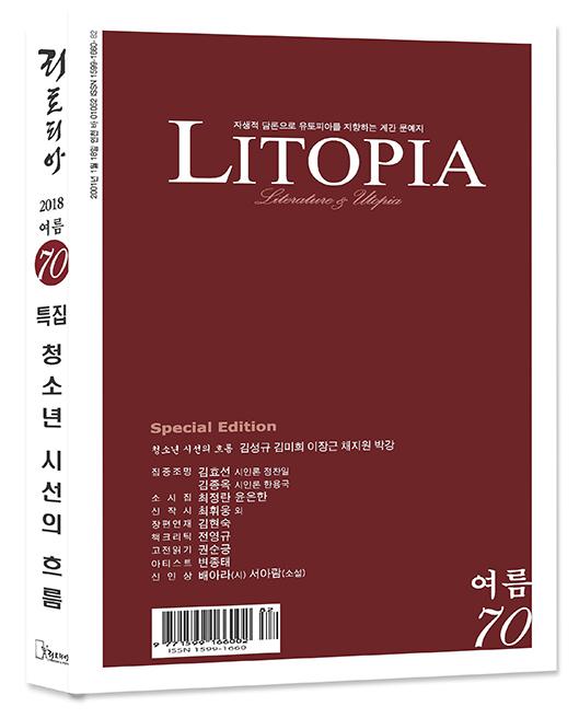 70 리토피아 표지 모형.jpg