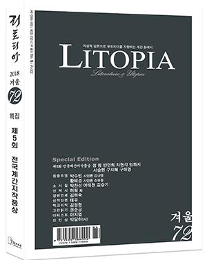 72 리토피아 표지모형.jpg