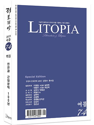74 리토피아 표지 모형.jpg
