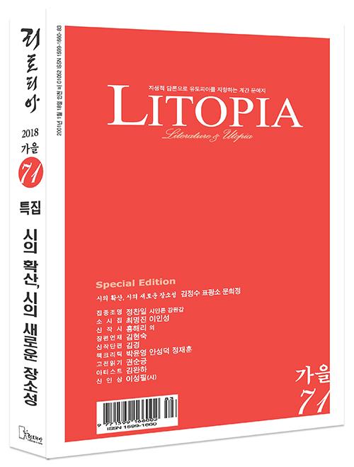 71 리토피아 표지 모형.jpg
